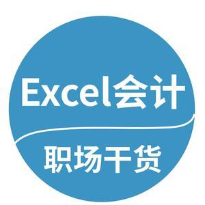 Excel与会计用户